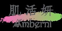 AMBERNI-LOGO